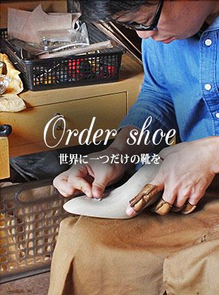 世界にたったひとつの靴を創る